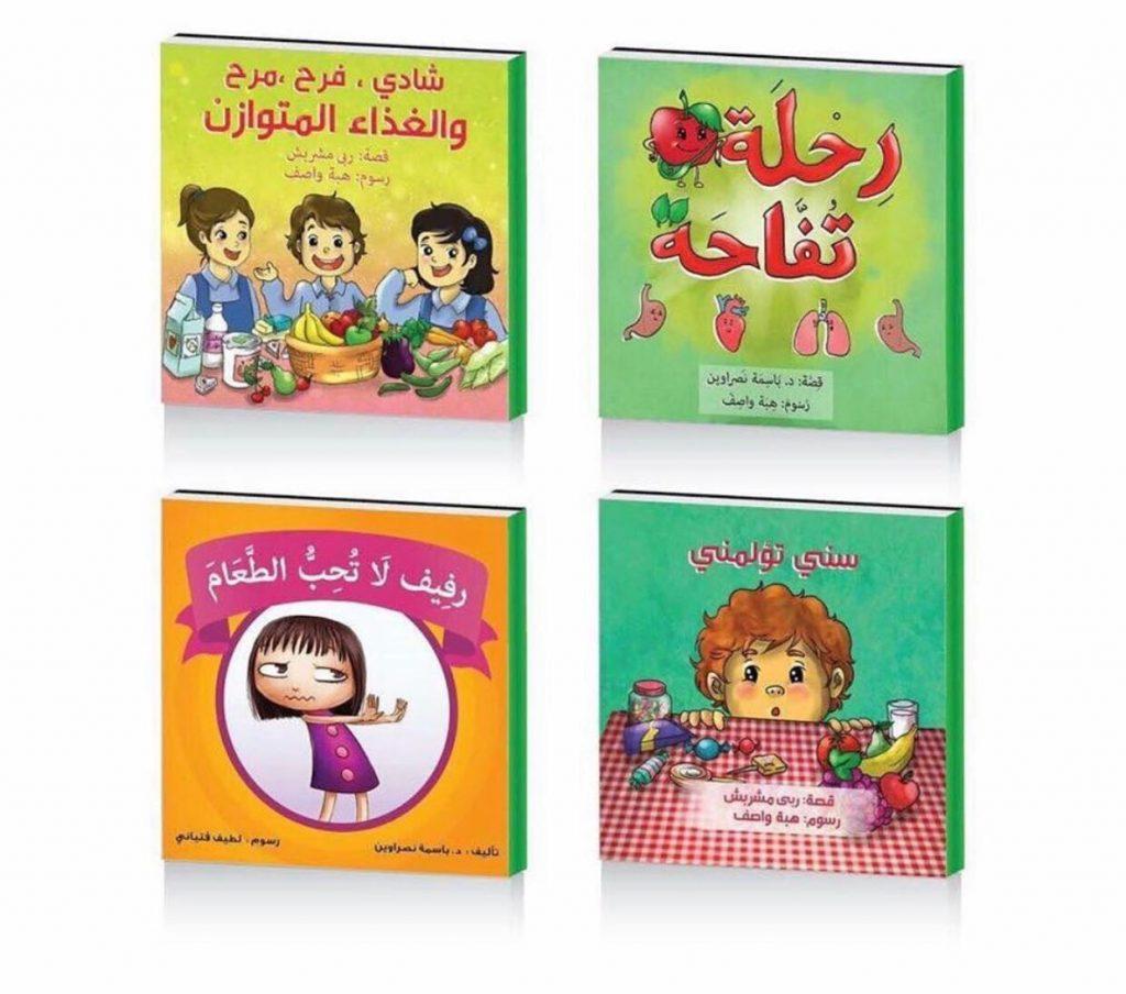 مجموعة قصصية للاطفال