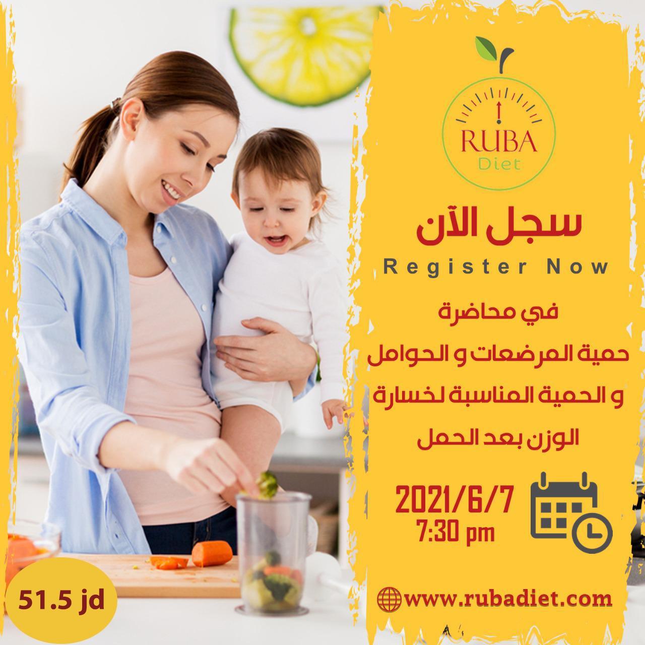 حمية المرضعات و الحوامل و الحمية المناسبة لخسارة الوزن بعد الحمل