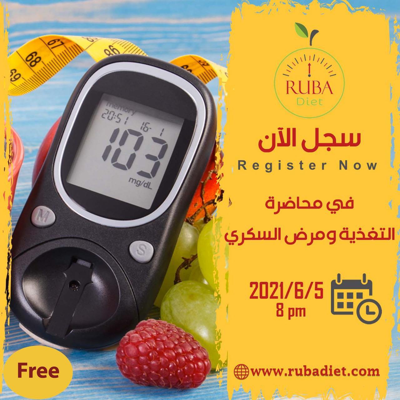 محاضرة مجانية للتغذية و مرض السكري