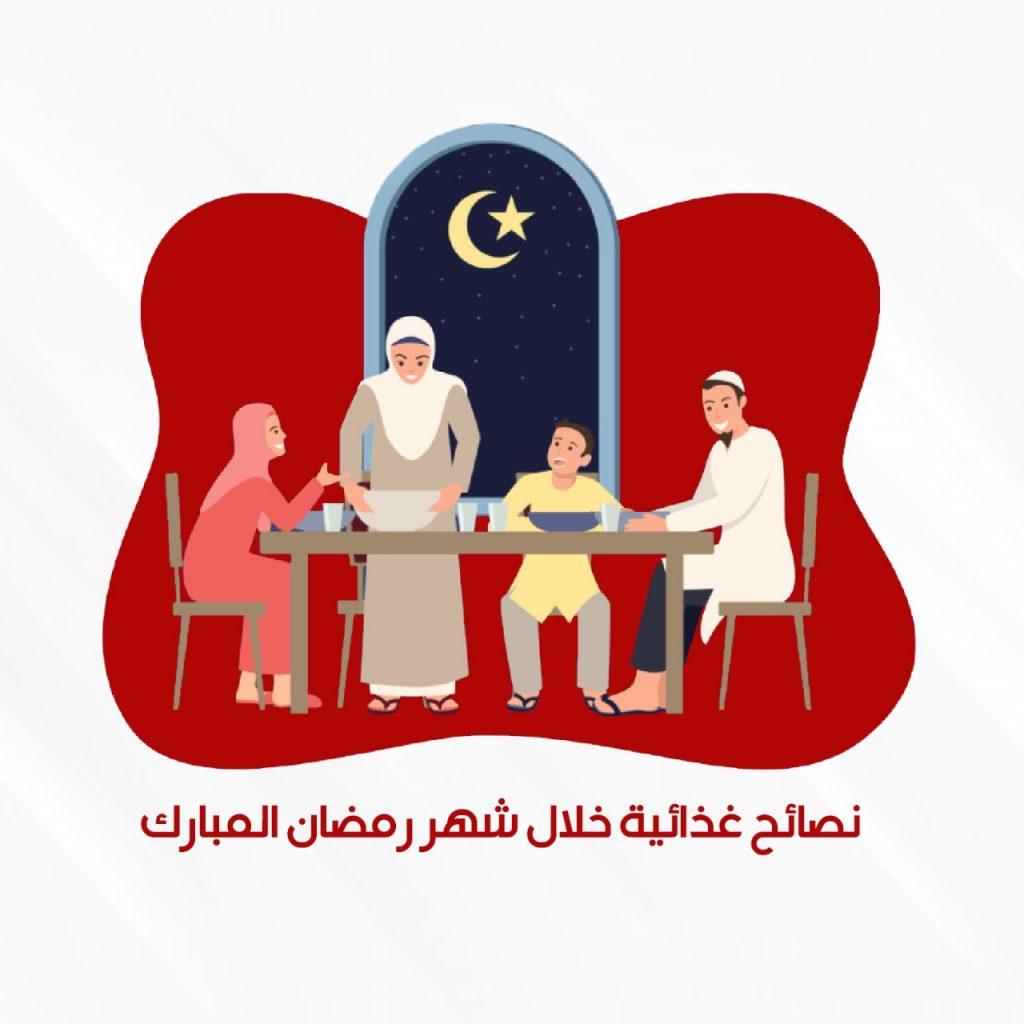 نصائح غذاية خلال شهر رمضان المبارك